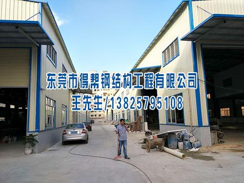 得帮铁皮厂房-东莞市得邦钢结构装饰工程有限公司